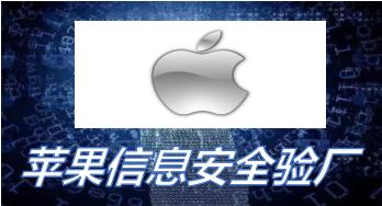 title='苹果验厂(信息安全)'