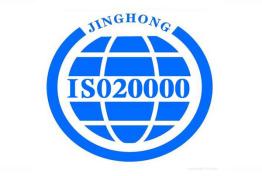 ISO 20000 信息技术服务管理体系认证